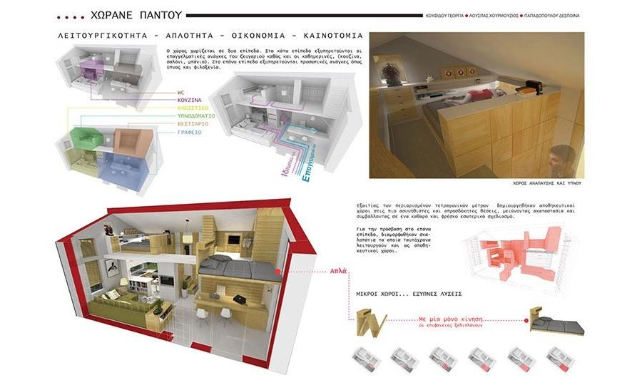 ikea-award-2012-02-dot-architects